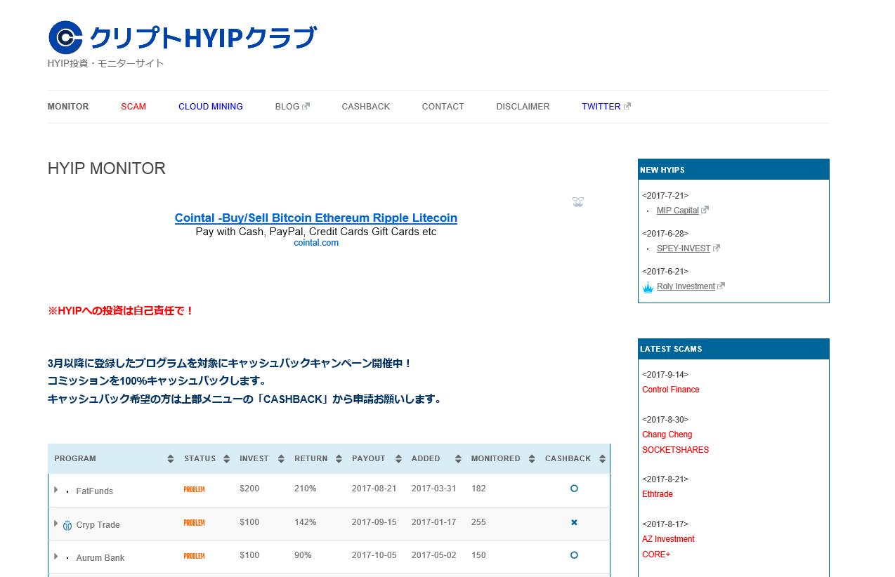 HYIPモニター