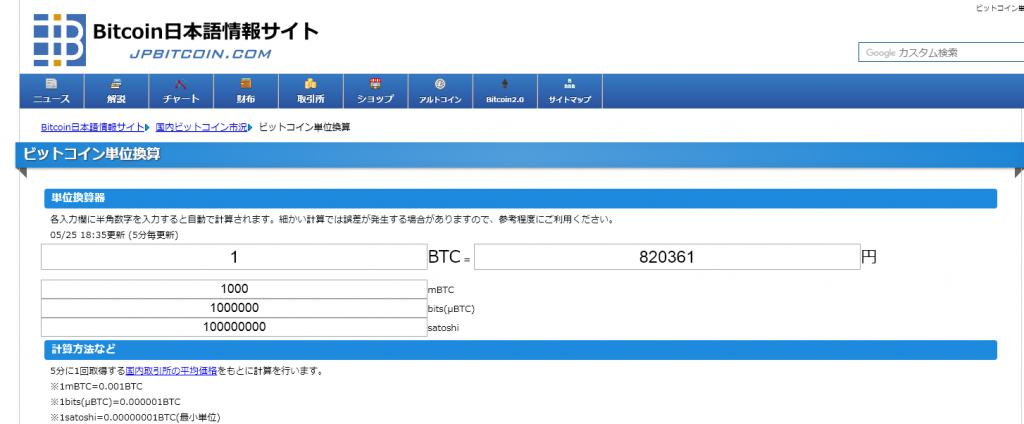 GMOコインでビットコインを取引してみた感想!日本円の入出金手数料は無料! |